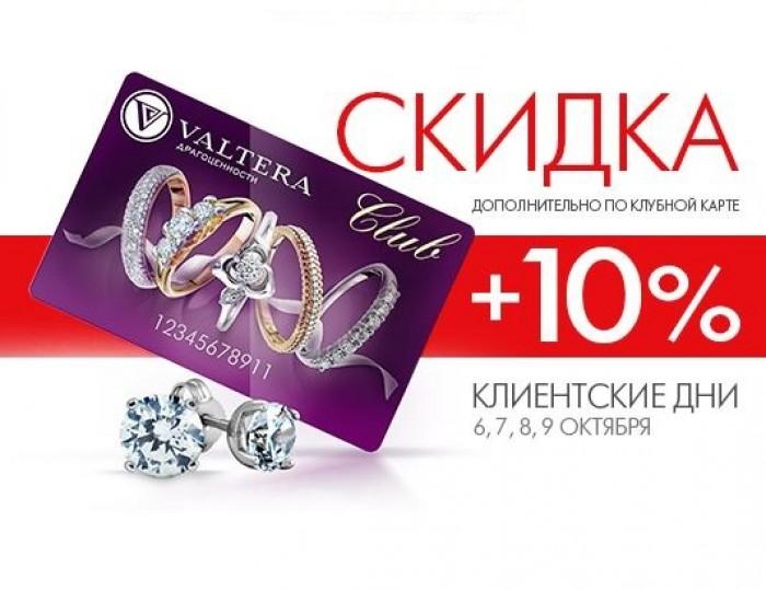 Valtera - Клиентские дни