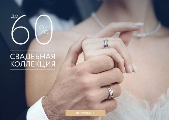 Акции в МЮЗ 2019/2020. До 60% на свадебную коллекцию