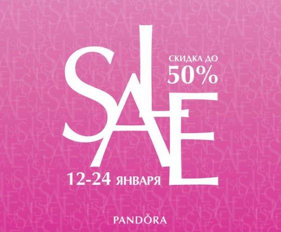 PANDORA - Скидки до 50%