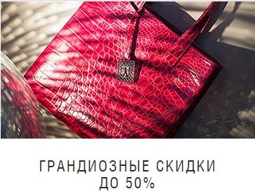 АСКЕНТ интернет- магазин- скидки до 50% на аксессуары  из кожи