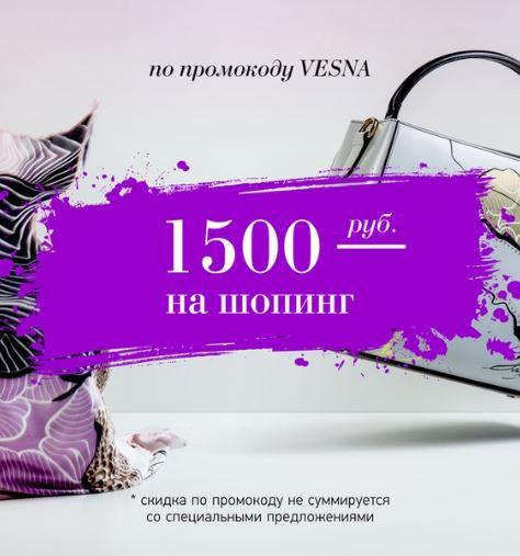 Акции в Карло Пазолини. Дарим 1500 рублей на шопинг