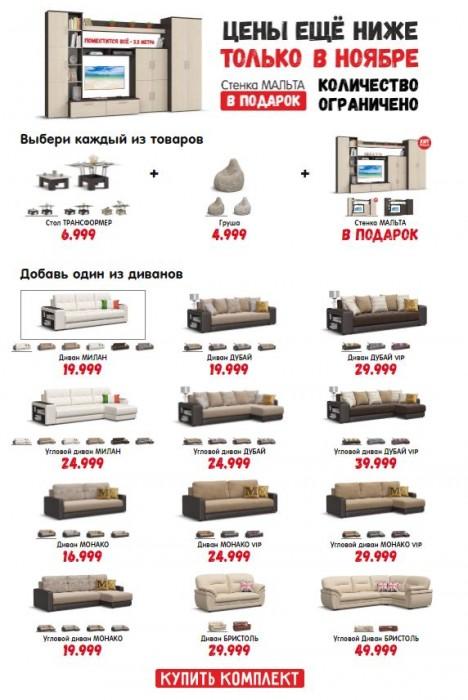 Акции Много Мебели ноябрь 2018. Стенка Мальта бесплатно