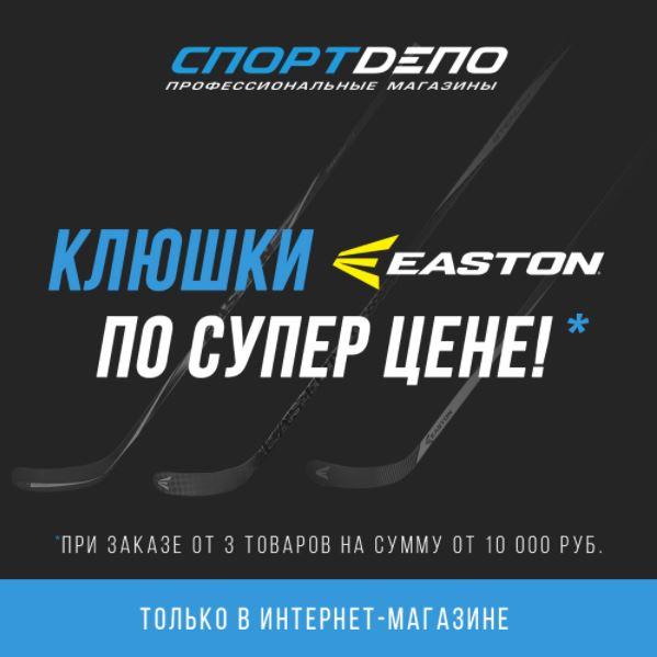 Акции в СпортДепо. Клюшки Easton по СУПЕР ЦЕНЕ