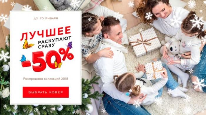 Акции Три Кита 2018. Распродажа ковров ручной работы