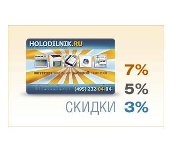 Выгодная дисконтная программа  для постоянных покупателей интернет- магазина ХОЛОДИЛЬНИК.РУ