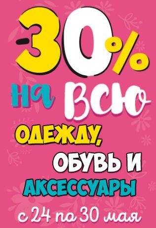 Красный Куб - Скидки 30% на ВСЕ
