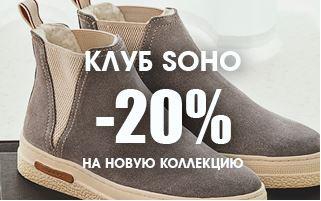 Акция в SOHO. Скидка 20% на коллекцию осень-зима 17-18