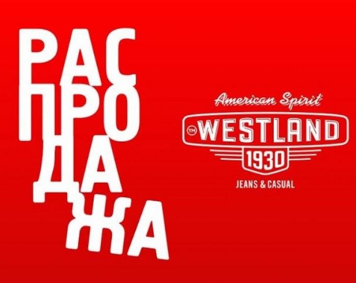 Акции Westland. Распродажа коллекций прошлых сезонов