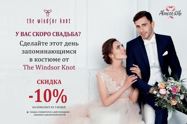 The Windsor Knot - Скидка 10% ко Дню Свадьбы