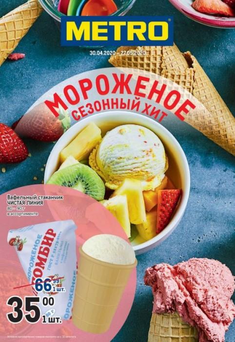 Акции МЕТРО май 2020. Каталог скидок на мороженое