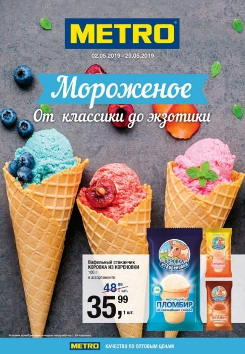 Акции МЕТРО май 2019. Каталог скидок на мороженое