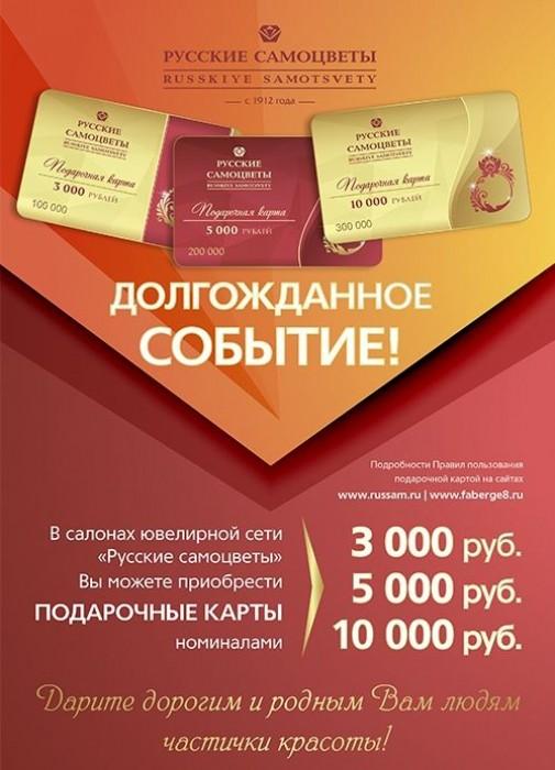 Акции русские Самоцветы. Подарочные карты