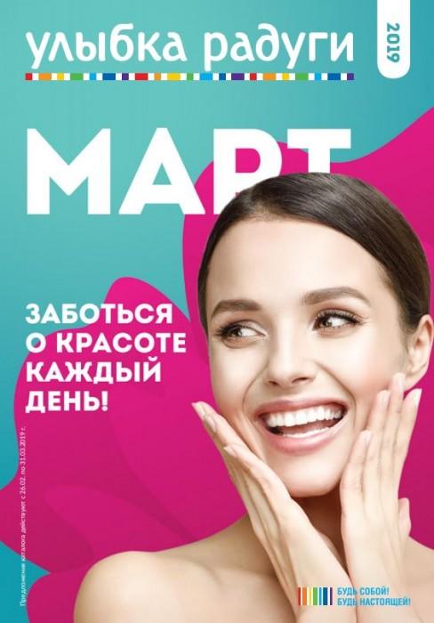 Каталог Улыбка Радуги март 2019. Подарки к 8 марта