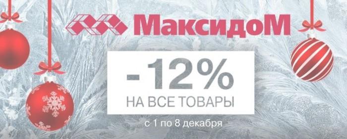 Акции МаксидоМ декабрь 2019. Дарим скидку 12% на ВСЕ