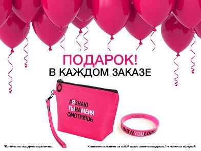 Подарки за каждую покупку в интернет-магазине Divage