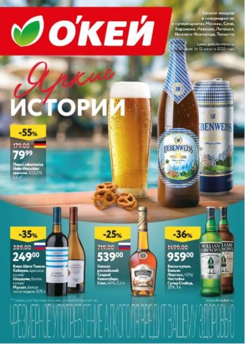 Акции в ОКЕЙ с 30 июля по 12 августа 2020. До 50% на алкоголь