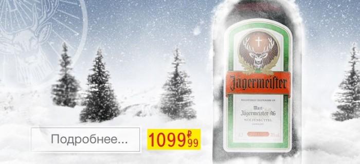 Красное и Белое - Ликер Ягермайстер