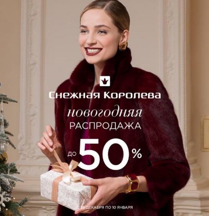 Новогодняя распродажа в МЕГА. До 50% на норковые шубы