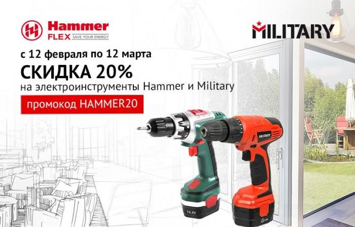 Акции Ситилинк. Скидка 20% на инструмент Hammer&MILITARY