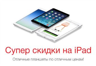 ДНС - Супер скидки на Apple iPad