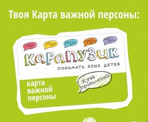 Магазин КАРАПУЗИК , скидки и бонусы