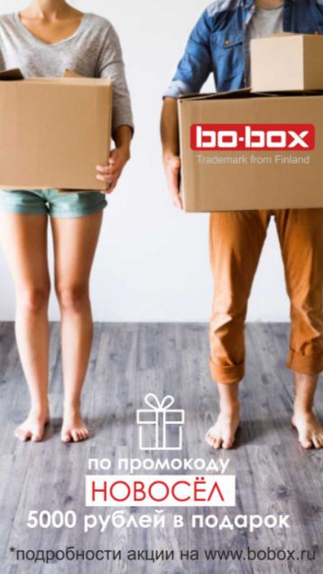 Акции Bo-Box 2020. Дарим 5000 рублей новоселам