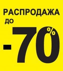 Акции ТЕРРАНОВА. Увеличиваем скидки до 70% на распродаже