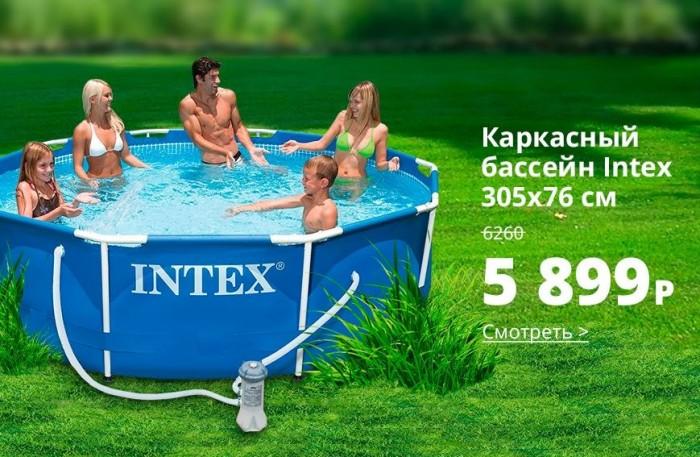 АШАН - Каркасный бассейн по уникальной цене