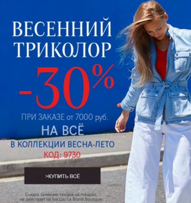 Акции La Redoute сегодня. 30% на коллекции Весна-Лето 2018