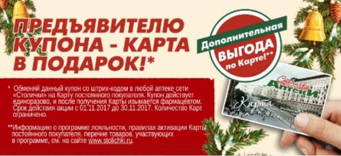 Акции Столички в декабре 2017. Предъявителю купона карта в подарок