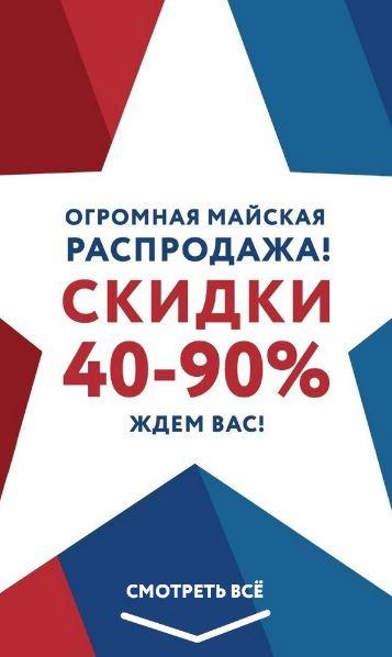 Акции Глория Джинс. От 40% до 90% на майской распродаже
