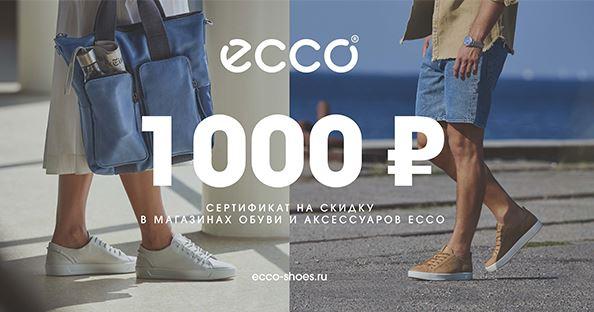 Акции Jeans Symphony. Дарим 1000 руб. на покупку в ЭККО