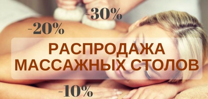 Акции Кладовая Здоровья. До 30% на массажные столы