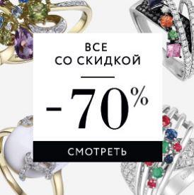 Акции МЮЗ 2019. До 70% на украшения при заказе на сайте