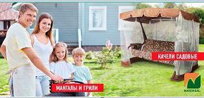 ЛЕРУА МЕРЛЕН- суперцены на  мангалы и грили