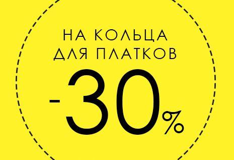 Скидка 30% на кольца для платков при любой покупке в Tervolina