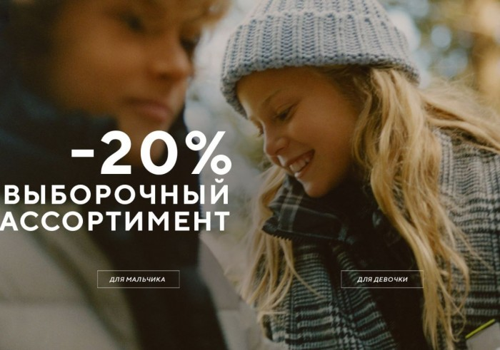 Акции Reserved. 20% на детскую коллекцию Осень-Зима 2019
