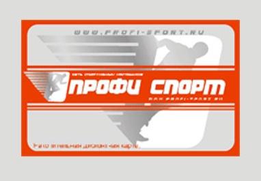 Магазин ПРОФИ СПОРТ , бонусная программа