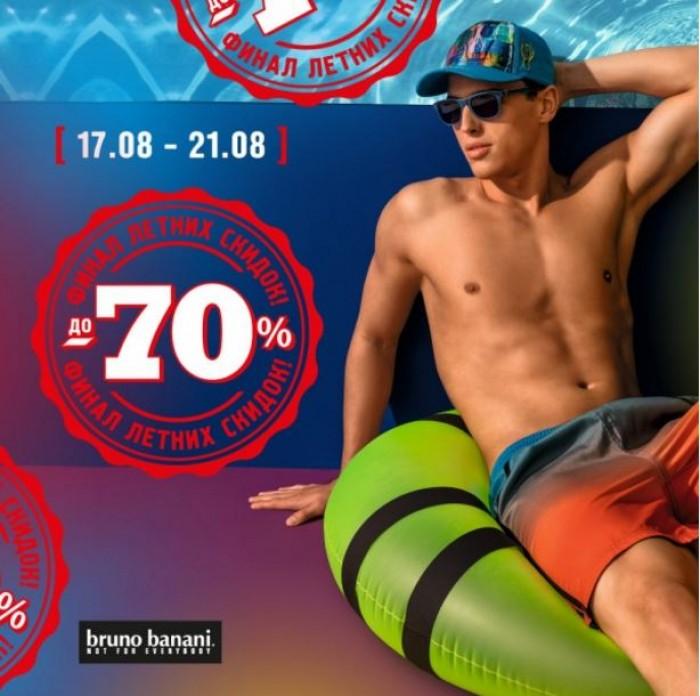 Акция магазина белья X.O. Белье и одежда для отдыха со скидками