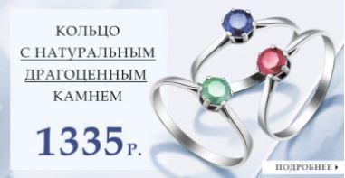 Алмаз-Холдинг - Кольцо с драгоценным камнем за 1335 руб.