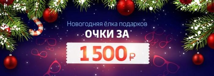 Акции Линзмастер в 2017. Новогодняя ёлка подарков. Очки за 1500 р.