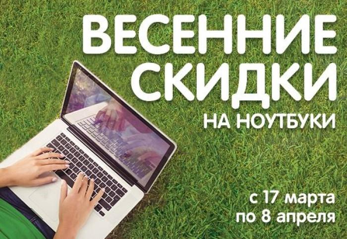 Акции ДНС март-апрель 2018. Распродажа ноутбуков