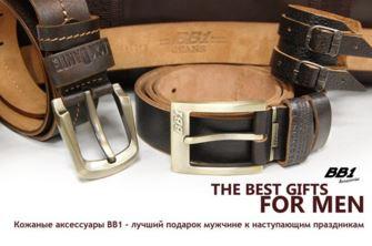 BB1 Accessories - Подарки для мужчин.