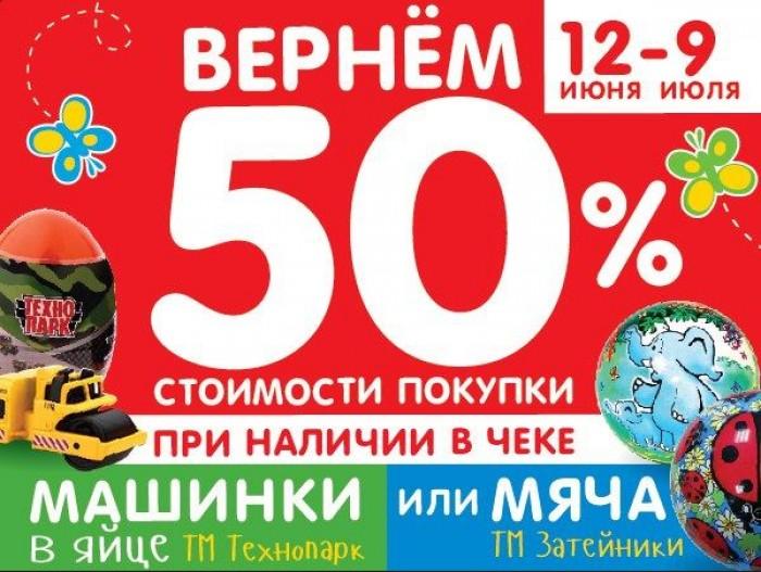 Бегемот - Вернем 50% стоимости покупки