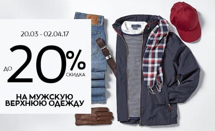 Стокманн - Скидка 20% на мужскую верхнюю одежду