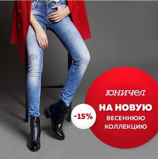 Акции Юничел. Скидка 15% на коллекцию Весна 2018