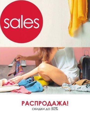 Promod - Зимняя распродажа со скидками до 50%