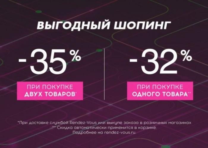 Акции Rendez-Vous. Дарим 32% на ВСЕ по полной цене