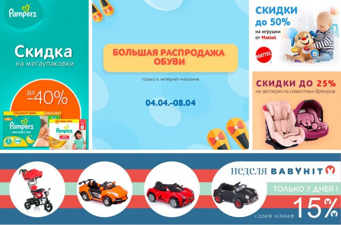 Акции и скидки Дочки Сыночки на товары для малышей апрель 2018
