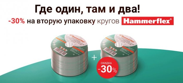 220 Вольт - Скидка 30% на вторую упаковку кругов